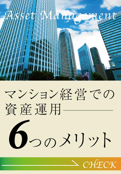 センスホーム,マンション経営での資産運用,6つのメリット