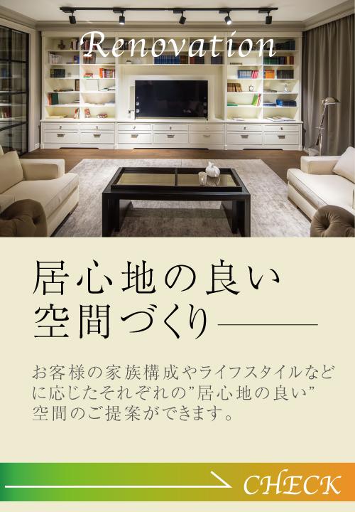 センスホーム,居心地の良い空間づくり,お客様の家族構成やライフスタイルなどに応じたそれぞれの居心地の良い空間のご提案ができます。