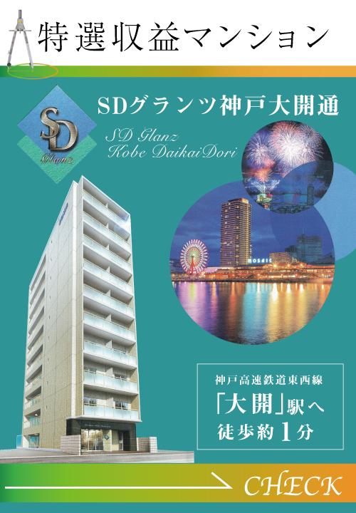 センスホーム,収益マンションのご案内,SDグランハイツ神戸大開通